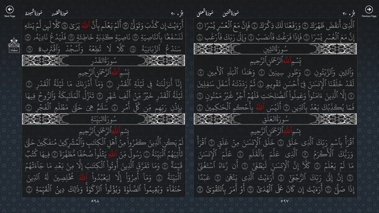 Holy quran software free download for windows 10, 7, 8/8. 1 (64 bit.